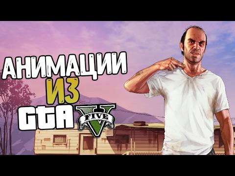 АНИМАЦИИ ИЗ GTA V - GTA SA MODS - (#14)