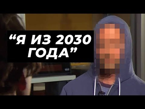 Путешественник Во Времени Из 2030 Года Предупредил Человечество