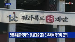 전북문화관광재단, 문화예술교육 인큐베이팅 단체 모집