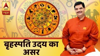 GuruJi With Pawan Sinha: Suggestions For Betterment Of Jupiter | ABP News