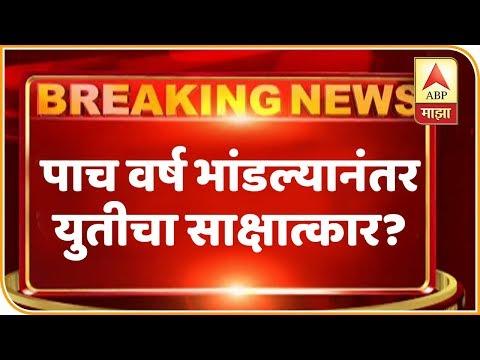 Shivsena | BJP | पाच वर्ष भांडल्यानंतर युतीचा साक्षात्कार? | माझा हस्तक्षेप | एबीपी माझा