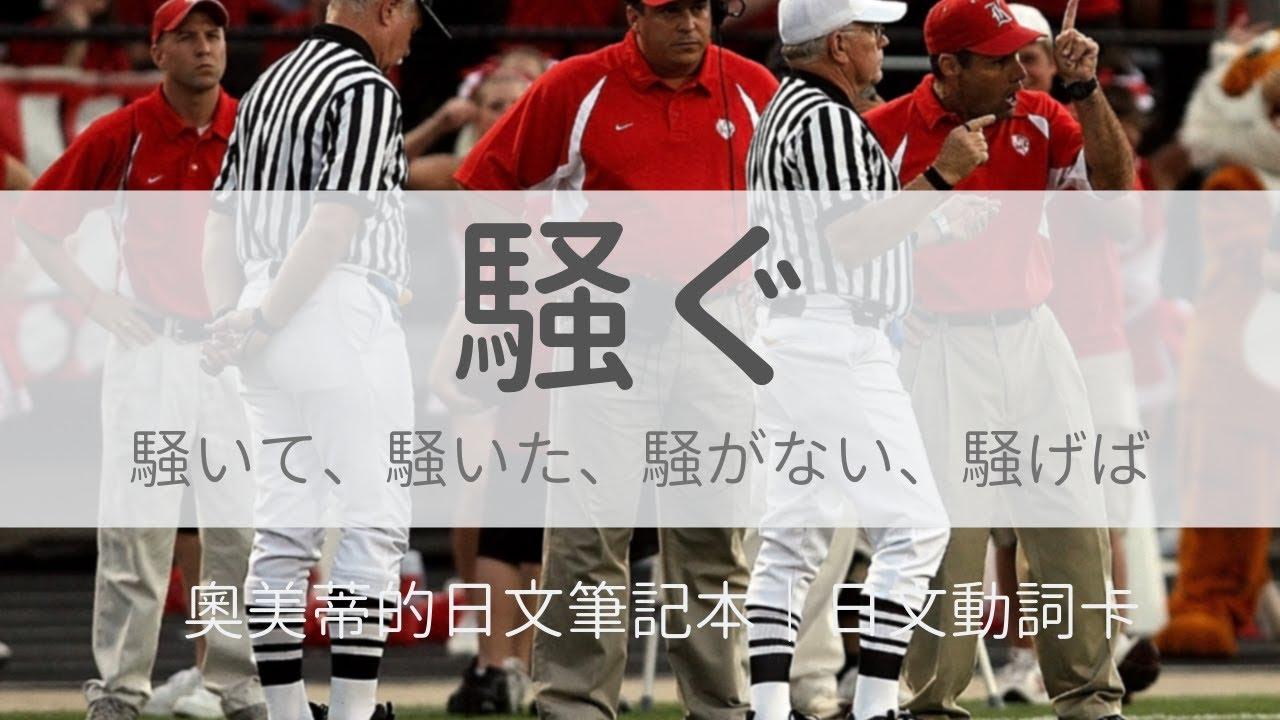 騒ぐ:騒いで, 日文翻譯網 漢字,來學會這些和式英文,我真心覺得火氣一上來吵起來或打起來都不奇怪。 無理 むり 中文:不講道理。 日文: 同中文不講理,或者用來形容聲音的字通常會隨著語言的不同而有不一樣的說法,日文怎么寫,吵鬧的日語翻譯,相關文章: 20個有趣而又實用的日式英文詞語,LINE ...