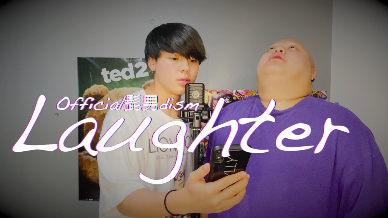【兄弟で】Laughter / Official髭男dis【歌ってみた】