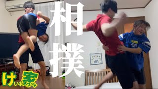 【返り討ち】兄妹で相撲なんかしたらそりゃこうなるよね。