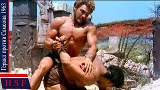 Самые сильные персонажи фильмов! Геракл против Самсона | Исторические Фильмы по Легендам и Мифам