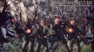 Видеокомикс Звёздные врата ЗВ–1 Военнопленный  #1/Stargate SG–1 Prisoner of War #1