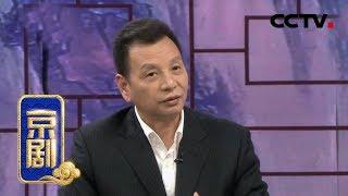 《CCTV空中剧院》 20190601 京剧《大闹天宫》(访谈)| CCTV戏曲