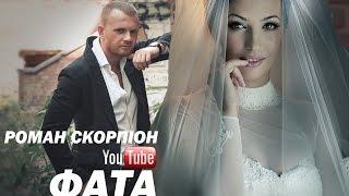 ПРЕМ'ЄРА НОВОЇ ПІСНІ Роман Скорпіон