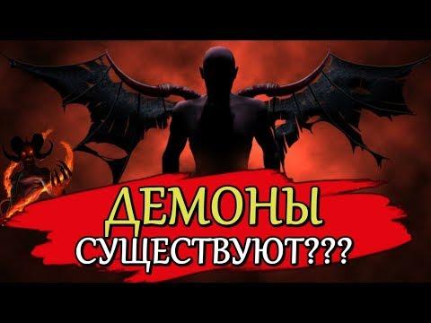 Как выглядят демоны на самом деле