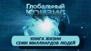 Евгений Осетров о книге \