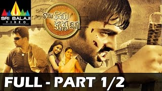 Rama Rama Krishna Krishna Full Movie Part 1/2 | Ram, Arjun, Priya Anand | Sri Balaji Video