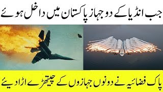 When Pakistan Air Force Destroy Two Indian Jets A Complete Video Of Attack