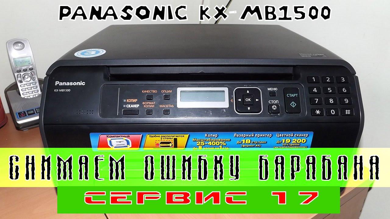 Ремонт МФУ PANASONIC KX-MB1500 - YouTube