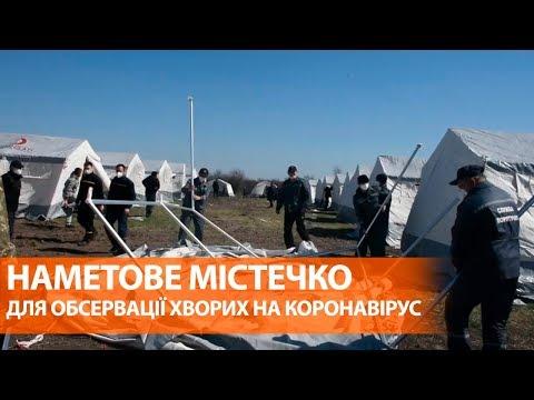 В Днепропетровской области установили палаточный городок для больных коронавирусом