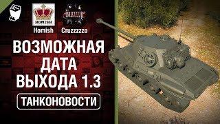 Возможная дата выхода 1.3 и средние танки Швеции - Танконовости №273 - От Homish и Cruzzzzzo [WoT]