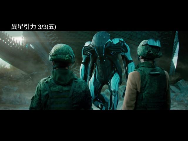 【異星引力】Attraction 正式版預告 3/3 (五) 震撼上映