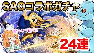 【SAO】ソードアート・オンラインコラボ第2弾開催!新キャラ3体狙いのガチャ24連!【パズドラ】