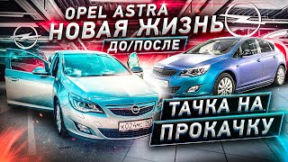 Opel Astra НОВАЯ жизнь / ТАЧКА на ПРОКАЧКУ