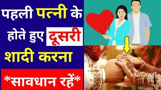 बिना तलाक के दूसरी शादी Bigamy Section 494 2nd Marriage Without Giving Divorce Punishment