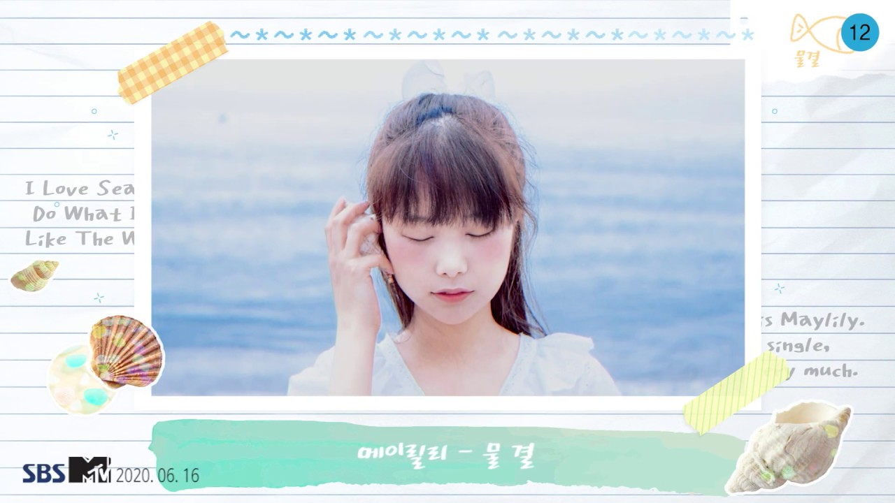 [Lyric Video] 메이릴리 (Maylily) - 물결 (Water Wave)