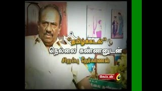 Nellai Kannan Interview On Captain TV
