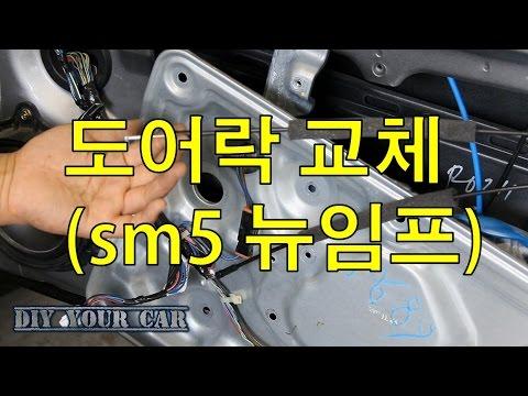 [DIYYOURCAR#57] 도어락교체(HOW TO REPLACE DOOR LOCK.)