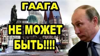 Заявление на Путина ПРИНЯЛ ТРИБУНАЛ В ГААГЕ - 2018