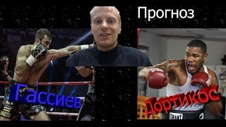 Прогноз боя Мурат Гассиев - Юниер Дортикос