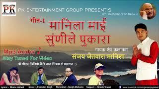 Latest Bhajan (जै मानिलै माई) Sanjay Jaintwal