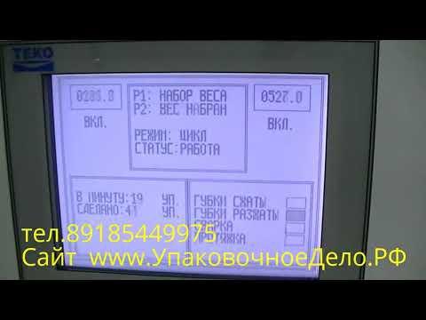 Автомат фасовочно-упаковочный ТЕКО МАКИЗ У03 серия 21