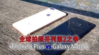 我们对比了 iPhone 8 Plus 和 Galaxy Note 8!这就是两款拍照突然间变成世界第二的手机,