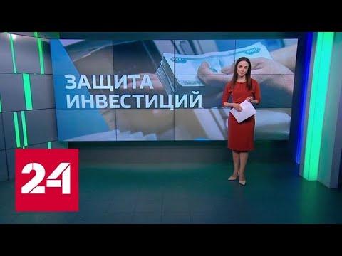Чтобы бизнес инвестировал в экономику: какие сферы получат дополнительные гарантии - Россия 24