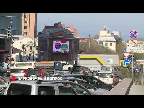 В центре Владивостока появятся многоуровневые парковки
