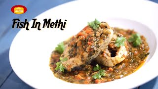 How To Make Fish In Methi By Veena Gidwani || Simply Sindhi