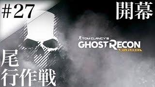 #27【TPS】G実況部屋のゴーストリコンワイルドランズ(GHOST RECON WILDLANDS) thumbnail