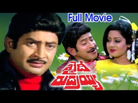 Khaidi Rudraiah Full Length Telugu Movie || Krishna, Sridevi, Sharada || Ganesh Videos - DVD Rip..