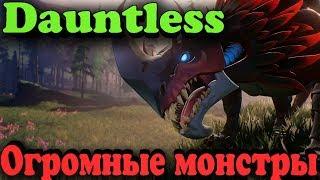 Новая онлайн охота на гигантских монстров - Dauntless (Бесплатно)