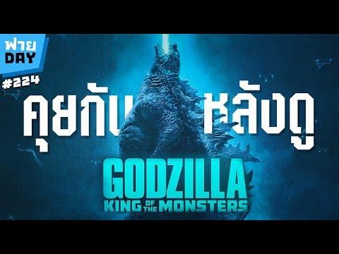 ฟายDay | Godzilla: King Of The Monsters คุยกันหลังดู แอ๊ะๆๆ