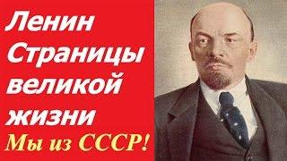 Владимир Ленин Страницы великой жизни ☭ Документальный фильм СССР ☆ революционер