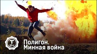 Полигон. Минная война | Т24