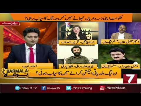 Current Situation of Pakistan Politics   30 December 2016