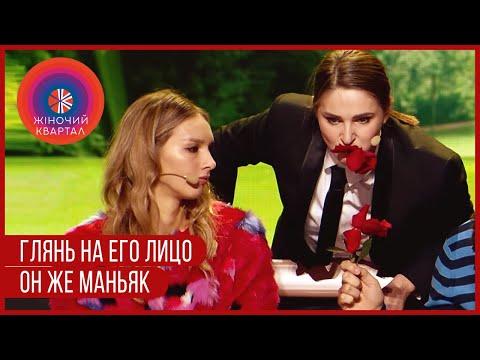 Первое свидание дочери ОЧЕНЬ влиятельного человека   Новый Женский Квартал 2019 - Ruslar.Biz