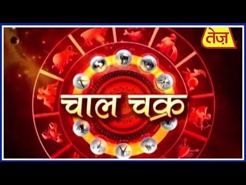 Chaal Chakra: Daily Horoscope   May 21, 2018   10:00 AM