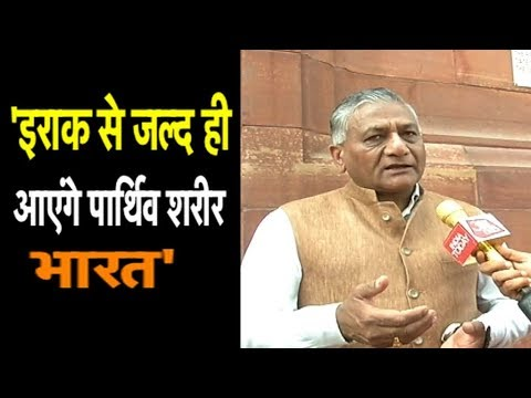 I'll go to Iraq to bring back the bodies - VK Singh| Bharat Tak