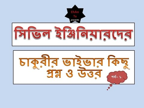 Civil Engineering Job Interview Question & Answer Bangla | p