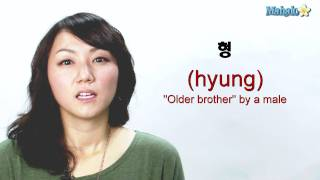 "How to Say ""Brother"" in Korean"