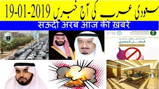 Saudi Arabia Latest News | 19-1-2019 | Latest Saudi News Today Urdu Hindi Today Online - Info Tv92