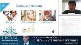 Как с помощью SEO продвижения увеличить трафик на сайт(Леонид Гроховский специально для предпринимателей рассказал, как работает SEO, как продвинуть сайт, чтобы..., 2016-07-18T06:15:14.000Z)