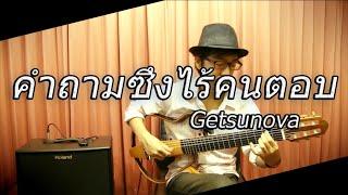 คำถามซึ่งไร้คนตอบ - Getsunova - / Fingerstyle Guitar / cover by Nobu