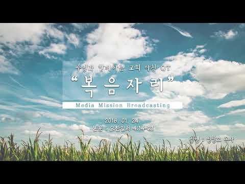 """아침QT """"복음자리""""(17.01.24.수)"""